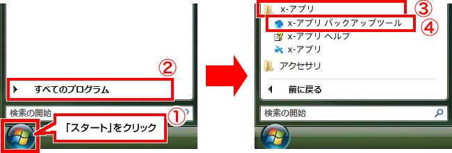「 x,アプリ バックアップツール 」が起動します。