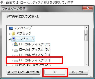 「 x,アプリ バックアップツール 」 では、CD/DVDドライブに直接バックアップデータを作成する事はできません。