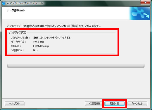 「 保存先 」に表示されている場所に、バックアップデータの作成を開始します。