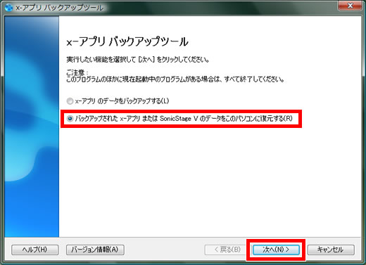 「 バックアップされた x,アプリ または SonicStag V のデータをこのパソコンに復元する 」を選択し、「 次へ 」をクリックします。