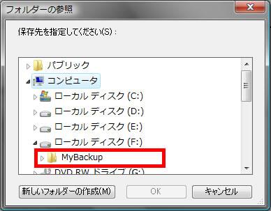 例として以下の画面では、当ページ内 「 x,アプリのデータをバックアップする 」「 □ バックアップツール操作手順 」 の手順9 で作成したバックアップ
