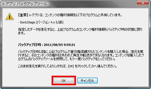 「SonicStage」 などのOpenMG対応ソフトウェアがお使いのパソコンにインストール されている環境では、以下のメッセージウインドウが表示される場合があります。