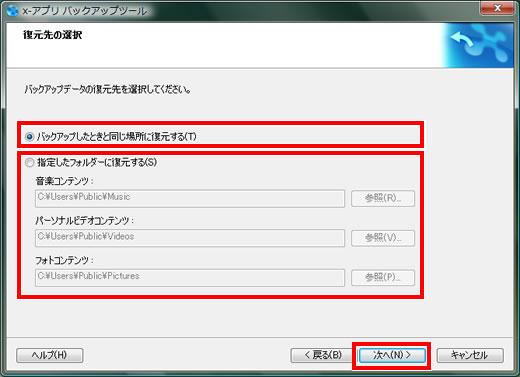 ファイルの保存先の変更が必要無い場合は、「 バックアップしたときと同じ場所に復元する 」を選択して 「 次へ 」をクリックしてください。