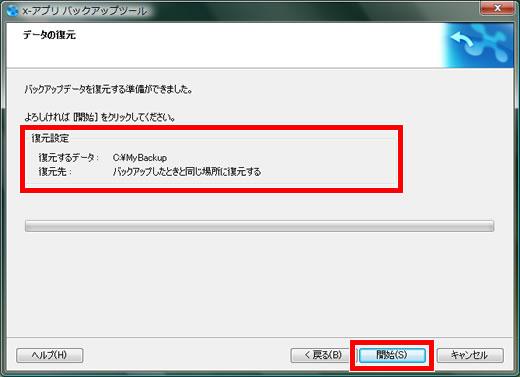 「 復元先 」 に表示されている場所に、「 x,アプリ 」 データの復元を開始します。