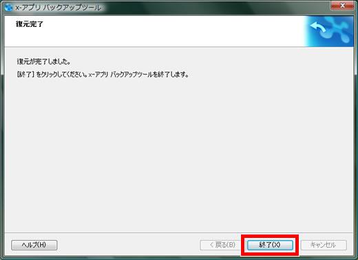 「 x,アプリ 」データの復元が完了すると「 復元完了 」画面が表示されます。 「 終了 」ボタンをクリックします。