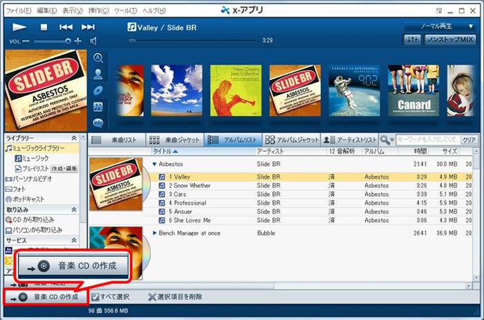 [音楽CDの作成] をクリックすると画面右側に音楽CD作成画面が表示されます。