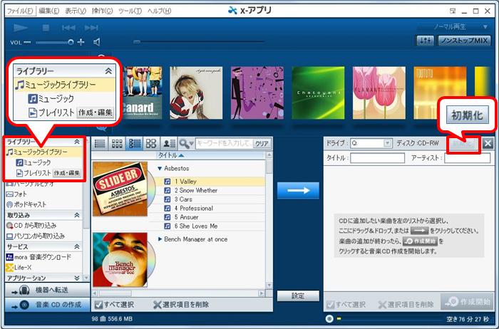 CDに書き込みたい楽曲が含まれる項目 ([ミュージック] または [プレイリスト]) を選択する。