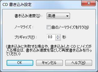 [CD 書き込み設定] 画面で [OK] をクリックするとCD作成が開始されます。 \u203b x,アプリ  Ver.6.0.03のみ、仕様変更によりプリギャップの設定はできません。