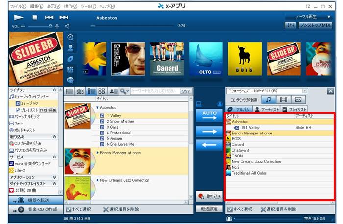 ウォークマン 側の画面に選択した楽曲またはビデオクリップが転送されていることを確認する。