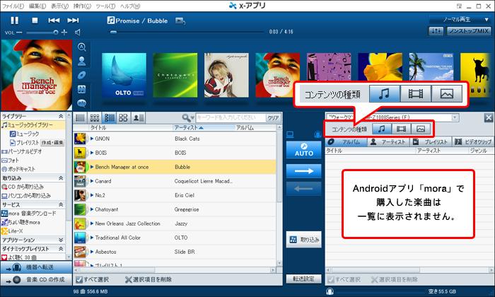 Androidアプリ「mora」で購入した楽曲は一覧に表示されません