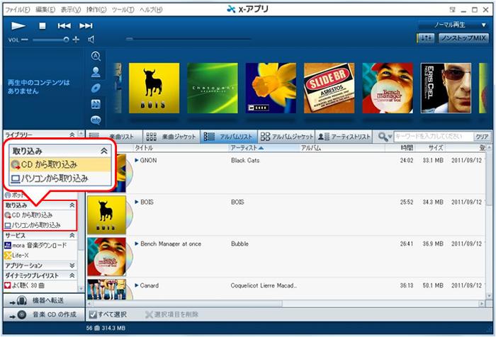 [CD から取り込み] をクリックすると、CD取り込み画面に変わります。