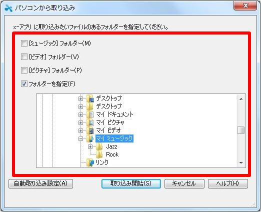 [パソコンから取り込み]画面で、 取り込みたいファイルのあるフォルダーを選択します。