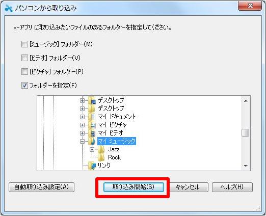 選択したフォルダー内の取り込み可能な音楽ファイルを、一括して「x,アプリ」へ取り込みます。