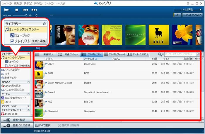 音楽ファイルが正常に「x,アプリ」へ取り込まれると、[ミュージックライブラリー]内に、取り込んだ楽曲が表示されます。