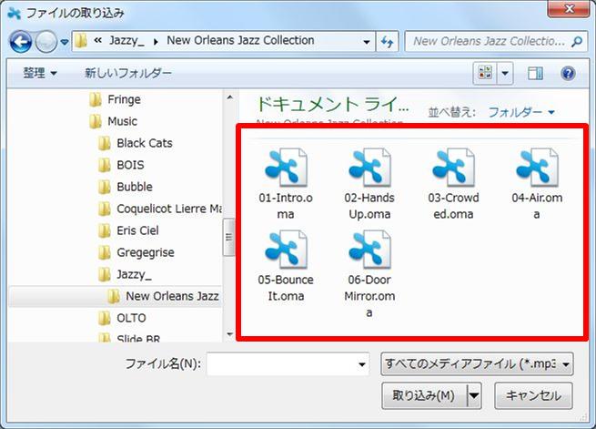 [ファイルの取り込み] 画面で、取り込みたい音楽ファイルを選択する。 音楽ファイルが保存されているフォルダーを選択し、一覧から取り込みたい音楽ファイルを選択して