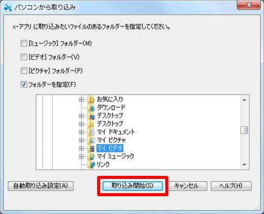 選択したフォルダー内の取り込み可能なファイルを、一括して「x,アプリ」へ取り込みます。