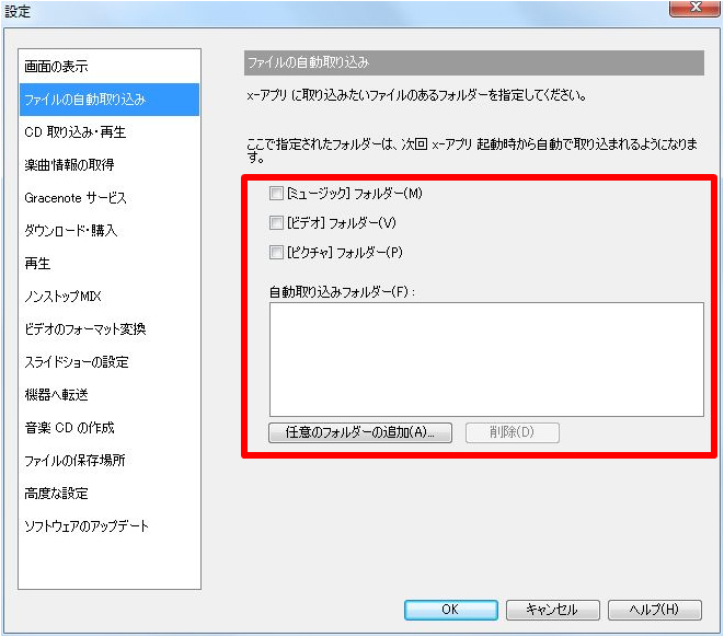 自動で取り込みたいファイルのあるフォルダーを選択します。 「自動取り込みフォルダー」には、選択したフォルダーの保存場所が表示されます。