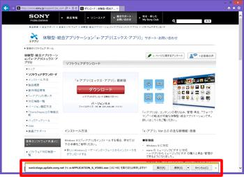 x-アプリ - ダウンロード