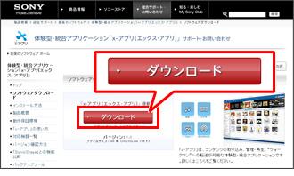 2. x,アプリのダウンロードページが表示されたら、赤色の[ダウンロード]ボタンをクリックしてください。