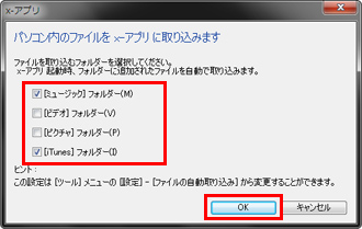 以上の手順で、x,アプリのインストールは完了です。