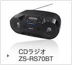 CDラジオ ZS-RS70BT