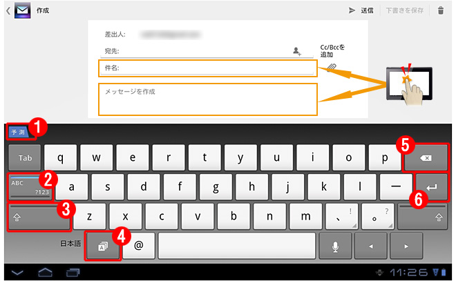 [Xperia Tablet S / Sony Tablet] 文字の入力方法 | 使いかた