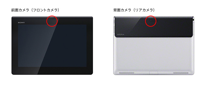 sony tablet   u30ab u30e1 u30e9 u3067 u64ae u5f71 u3057 u3088 u3046