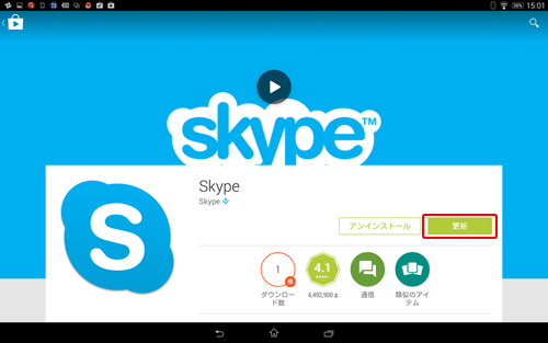 初期設定の方法 | Skype(スカイ...