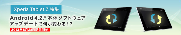 <Xperia Tablet Z特集> Android 4.2.*システムアップデートで何が変わる!?