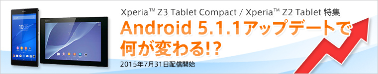 Android 5.1.1�A�b�v�f�[�g�'n����ς��!?