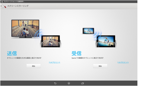 Xperia Z2 Tablet特集> Android 4.4.4 ...