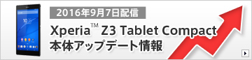 Xperia Z3 Tablet Compact本体アップデート情報