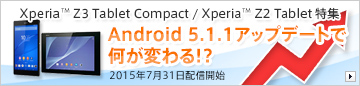 Android 5.1.1アップデートで何が変わる!?