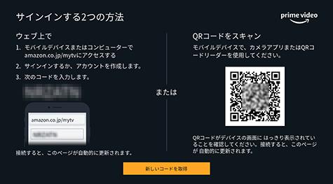 Jp Amazon mytv コード co