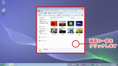 スクショ pc 画面 の Lenovoパソコン・タブレットのスクリーンショットを撮る方法