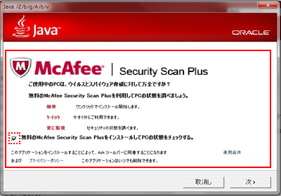 McAfee Security Scan Plusの画面の例