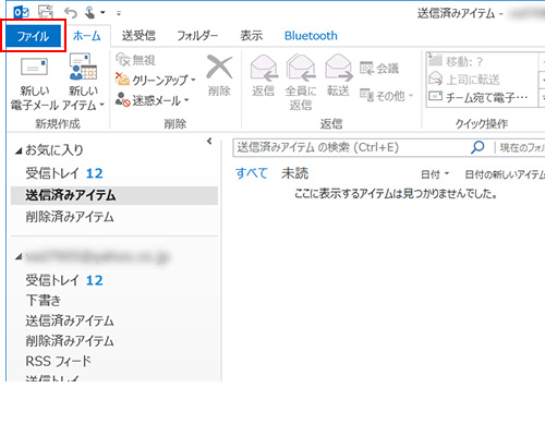 outlook2013 アドレス 帳 エクスポート