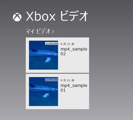 Windows 8]「ビデオ」に動画など...