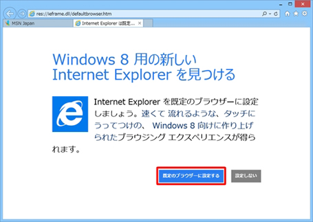既定のブラウザを internet explorer 10 以外に設定すると windows