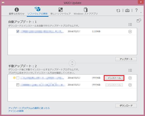 VAIO Updateでソフトウェアをアップデートする方法