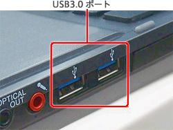 USB3.0以外のUSBポートがある場合は、USB3.0以外のUSBポートに接続して認識するかお試しください。  USB3.0のUSBポートは、コネクタ内側のプラスチック部分に5つの端子