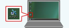 デスクトップに「x,アプリ」のアイコンがある場合は、アイコンをダブルクリックして起動することもできます。