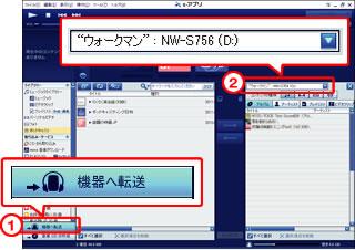 \u201cウォークマン\u201dを接続してから機種名が選択できるようになるまで、認識に数分かかる場合があります。