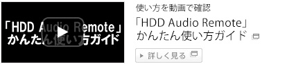 「HDD Audio Remote」かんたん使い方ガイド