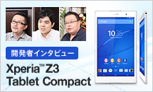 Xperia™ Z3 Tablet Compact �G���W�j�A�C���^�r���[