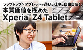 Xperia™ Z4 Tablet �J���҃C���^�r���[