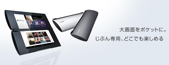 SGPT211JP/S  sony androidタブレット s2