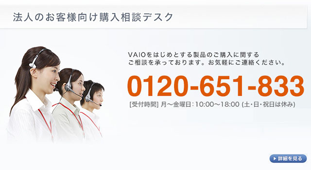 VAIO 購入相談デスク