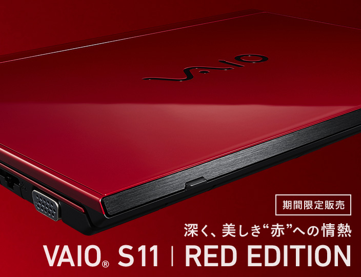 VAIO S11 RED EDITION
