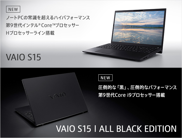 VAIO S15 VAIO S15 | ALL BLACK EDITION